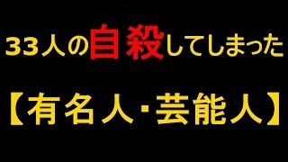 【閲覧注意】自殺してしまった33人の芸能人,有名人 古尾谷雅人 検索動画 11