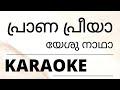 Prana Priya Yeshu Nadha - Karaoke   Sunny Thomas
