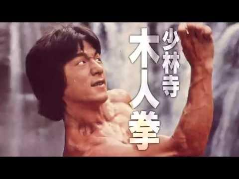 ジャッキー・チェン 〈拳〉シリーズ/アルティメット・ブルーレイ・コレクション BOX