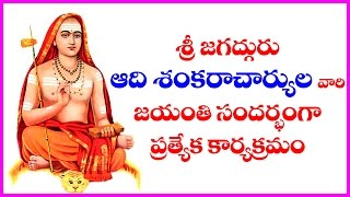 Jagadguru Adi Shankaracharya Jayanthi (ఆది శంకరాచార్య జయంతి) Special Video -Telugu Devotional Speech