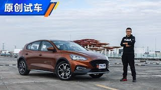 Download lagu 【路尧知马力】2019福特福克斯Ford Focus Active长测总结