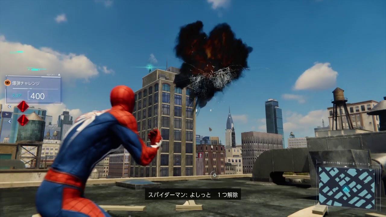 スパイダーマンPS4 爆弾チャレンジ(グリニッジ ...