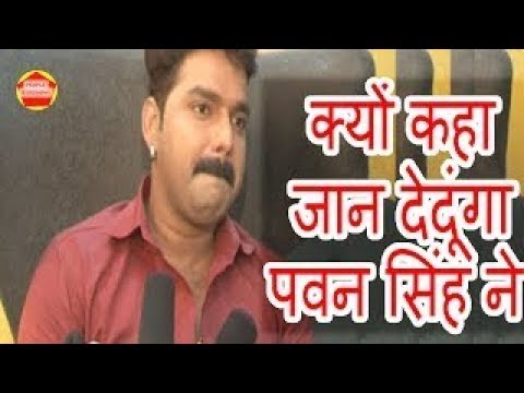 Pawan singh Latest interview at home village in Jokhri  2017