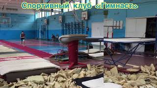 Спортивный клуб «Гимнаст». Тренировки на яму 2. Проводим набор в группы. Тел: 0631614825