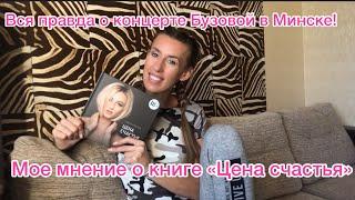 """Вся правда о концерте Ольги Бузовой в Минске! Книга """"Цена счастья"""", стоит ли тратиться?"""