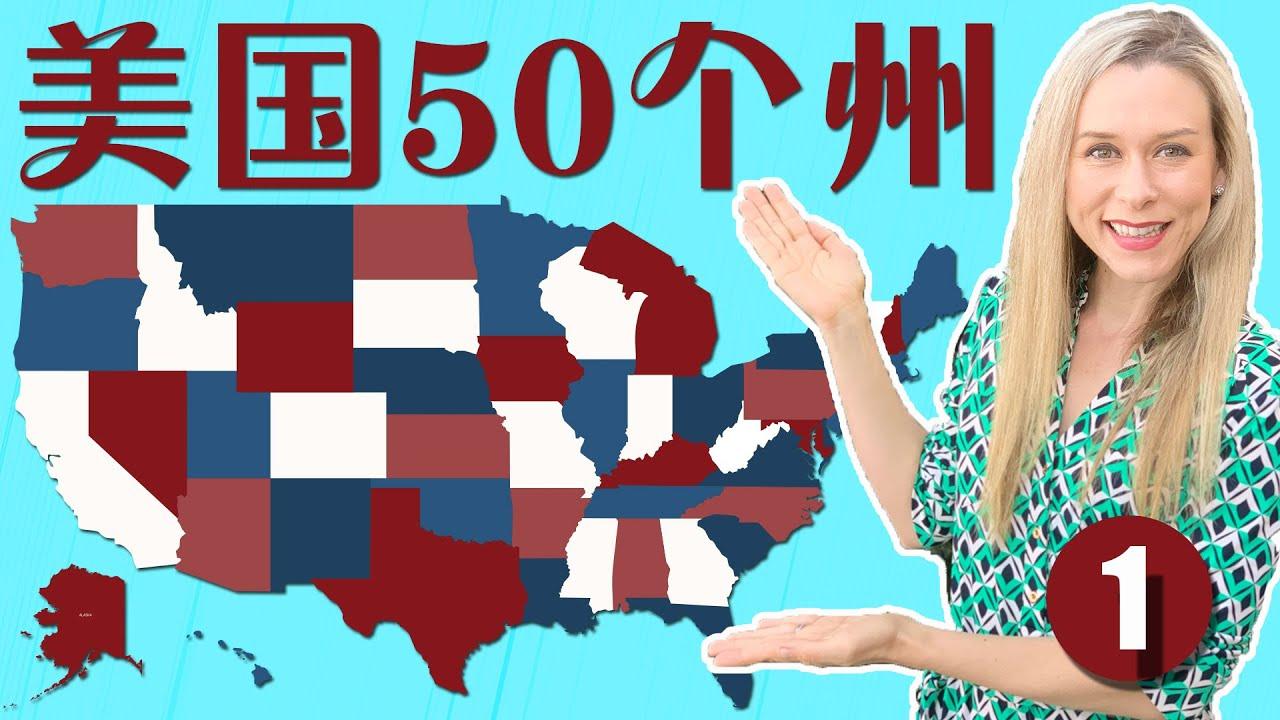 美国50州中英文名称和简称 正确美式发音 第1集 | 【从零开始学英语】 跟洋妞学英语