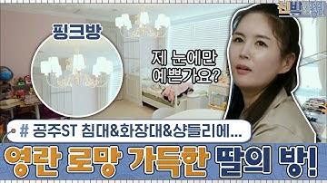 공주st 침대&화장대에... 샹들리에까지?!ㄷㄷ 영란의 로망을 가득 담은 딸의 방!#신박한정리 | The House Detox EP.23 | tvN 201214 방송