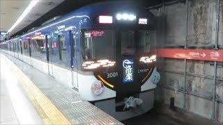 【京阪 秋の臨時列車】11月の土日祝に運転
