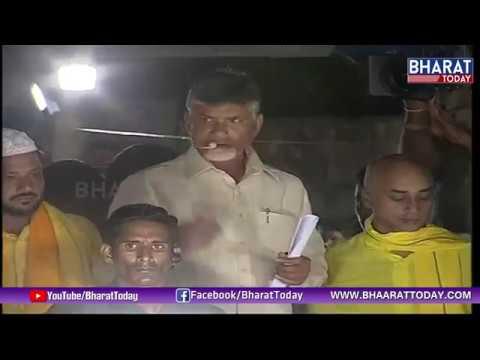 AP CM Chandrababu At Guntur Public Meeting | Chandrababu Speech | Bharat Today