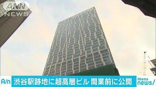 地上35階「渋谷ストリーム」完成 グーグルも入居へ(17/12/01)