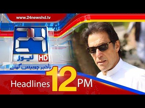 News Headlines - 12:00 PM - 17 October 2017 - 24 News HD