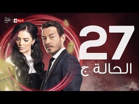 El Hala G Series / Episode 27 - الحالة ج - الحلقة السابعة والعشرون - بطولة أحمد زاهر وحورية فرغلى