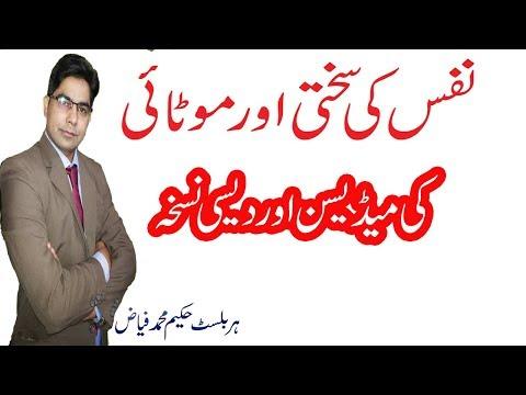 Mardana kamzori ka ilaj ki medicine by Best Health Mardana taqat barhane ka asan tarika   in urdu