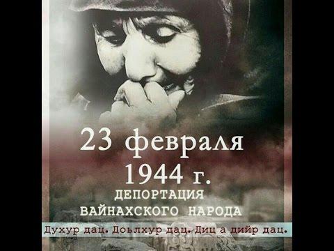 Депортация  чеченцев.  Связь времен.