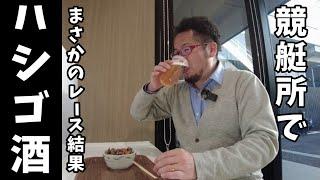 競艇場ではしご酒【まさかのレース結果】ボートレース尼崎
