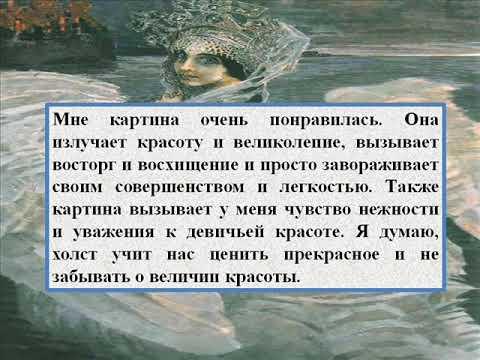 Сочинение по картине М  Врубеля «Царевна Лебедь»
