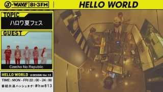 J-WAVEの番組HELLOWORLDの企画「ハロワ夏フェス」にて Czecho No Republ...