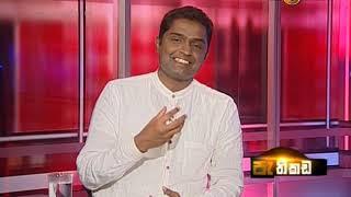 Pathikada Sirasa TV 12th August 2019 Thumbnail