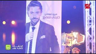 تتر مسلسل شقة فيصل.. غناء محمود الليثي.. حصريا على MBC مصر