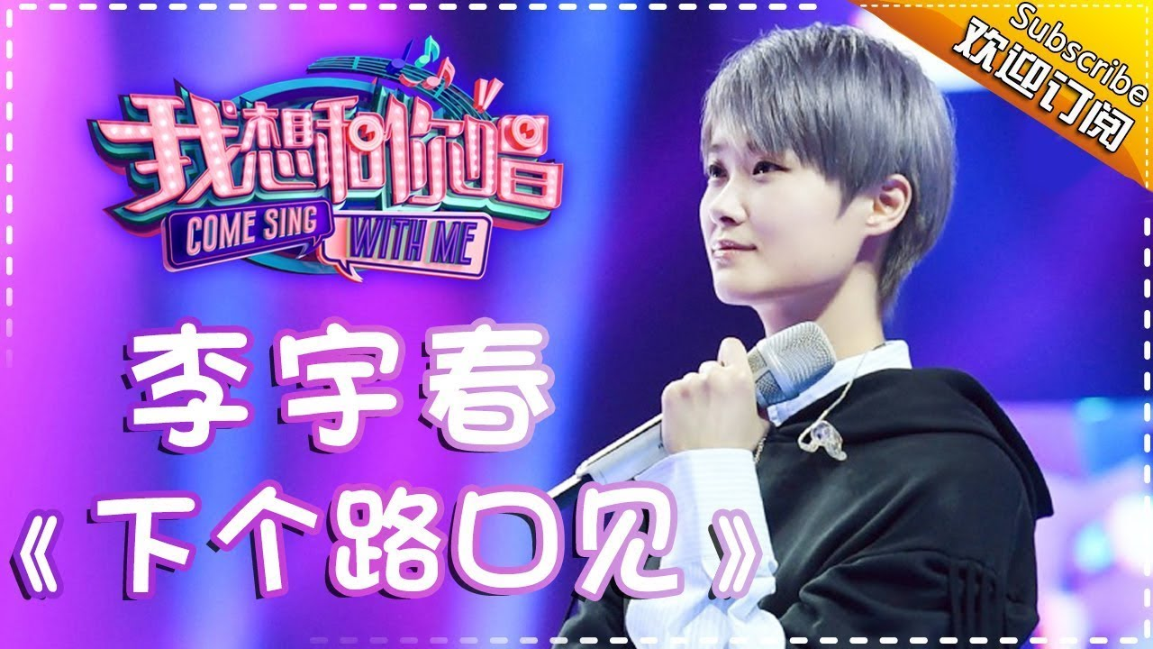 Come Sing With Me S02:Chris Lee 《下个路口见》Ep.12 Single【I Am A Singer Official Channel】