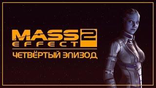 Mass Effect 2 - Сериал I Эпизод 4 - [ДУБЛЯЖ]