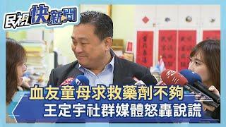快新聞/批血友病童母說謊遭質疑 王定宇:中國還有航點、牽扯包機不好-民視新聞