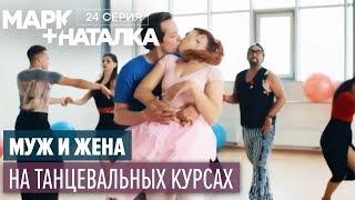 Марк + Наталка - 24 серия | Смешная комедия о семейной паре | Сериалы 2018
