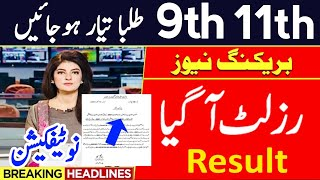 Great News For Students | 9th & 11th Class Result 2021 Dates Final | How to Check Result 2021