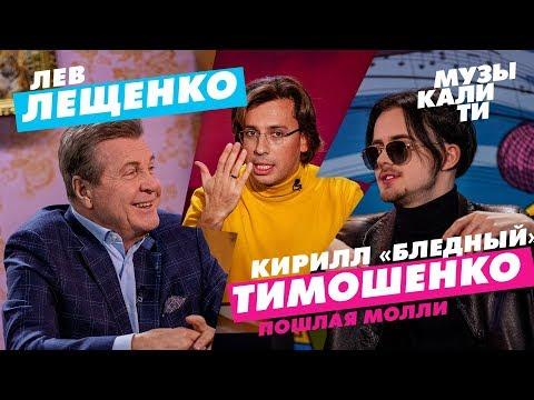 #Музыкалити - Лев Лещенко и Кирилл «Бледный» Тимошенко (Пошлая Молли)