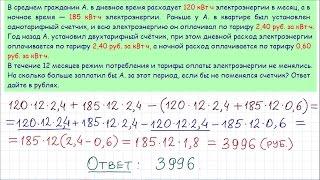 Задача 3 (В4) № 77362 ЕГЭ-2015 по математике. Урок 23