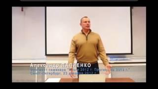 Богатство и Пустые Разговоры Александр Палиенко