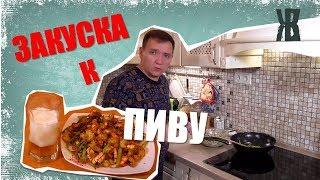 Закуска к пиву. Креветки жаренные в чесноке. Проверяю рецепт. ЖКВ.