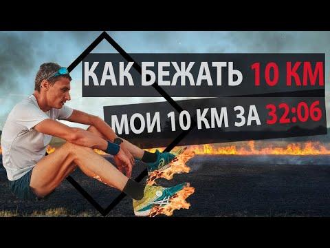 Как бежать 10 км. Мои 10 км за 32.06.
