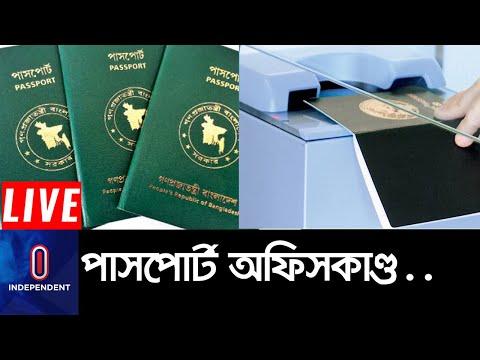 বেশি টাকা দিলে দ্রুত মিলছে পাসপোর্ট    #Passport Office