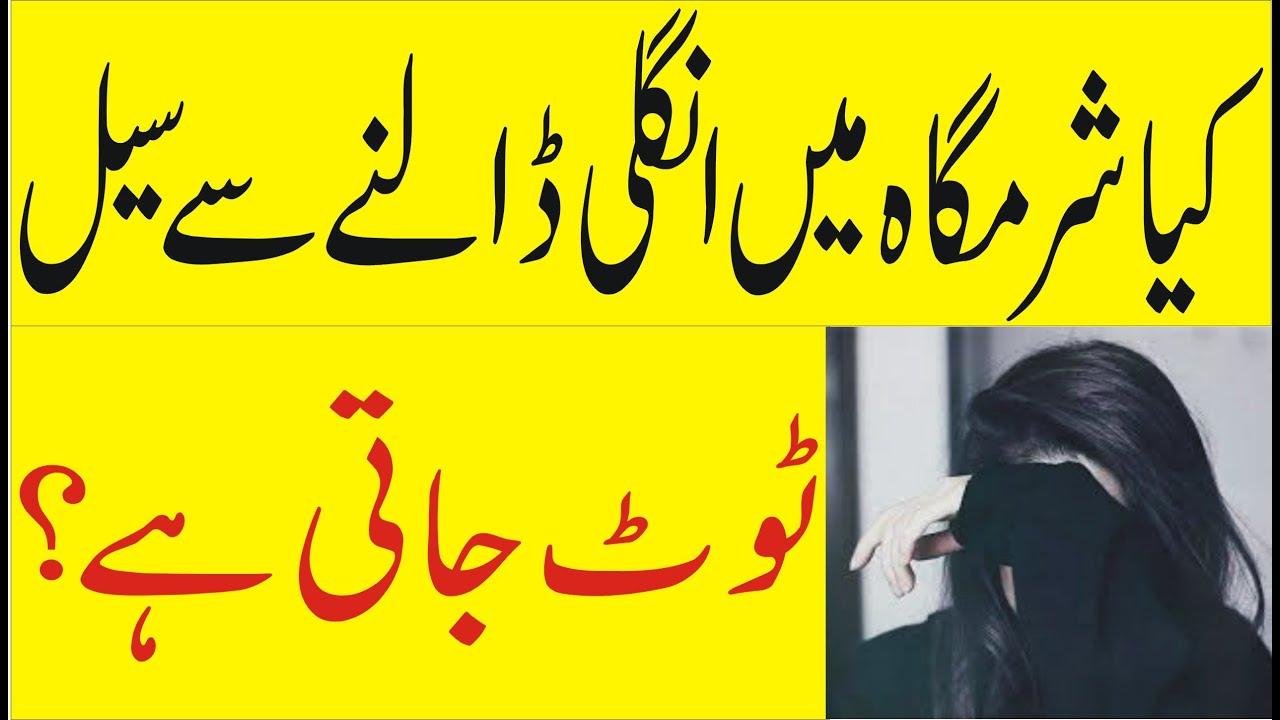 Download Aurat Ki #Seal Toti He Ya Nahi Pata Karne Ka #Asaan Tarika | Orat apne aap #ungli dale In urdu