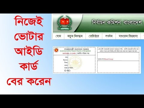 How to got Bangladesh National ID card  online