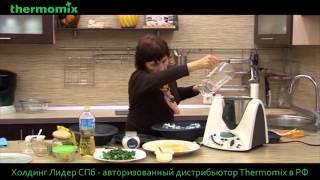 Диетическое блюдо для всей семьи с Термомиксом (Екатеринбург)