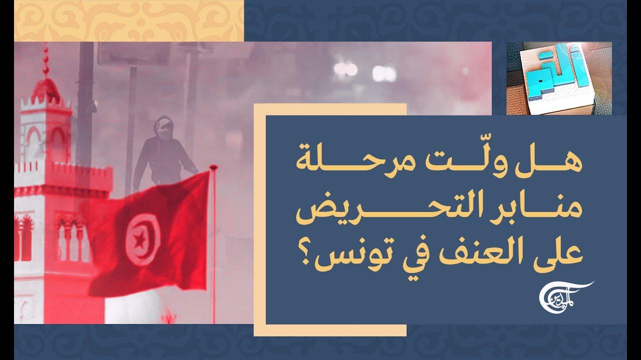 أ ل م | منابر تونس بين العنف والتنوير | 2021-07-16