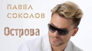 """Павел Соколов """"Острова"""" (Премьера лета 2014 года)"""