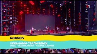 Atlas Weekend 2018 ALEKSEEV ОКЕАНАМИ СТАЛИ REMIX