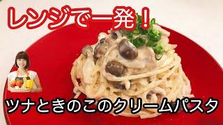 レンジツナとキノコのクリームパスタ Smile Kitchen channel スマイルキッチンチャンネルさんのレシピ書き起こし