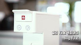 일리 Y3.2 커피머신 오픈박스 및 간단 사용기