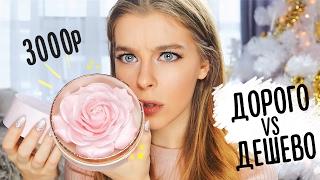 ДОРОГО vs ДЕШЕВО / Хайлайтер в виде розы за 3000 рублей! | Ира Блан