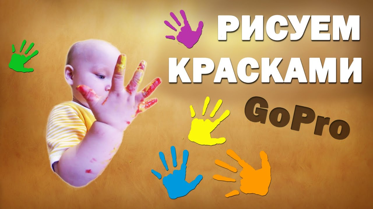 Пальчиковые краски в интернет магазине детский мир по выгодным ценам. Большой выбор пальчиковые краски, акции, скидки.