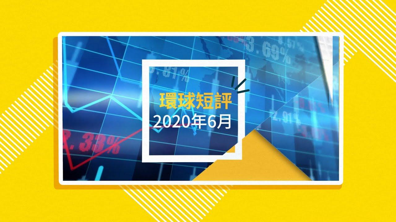 永明資產管理環球短評(2020年6月)