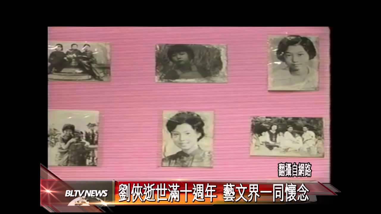20130208 劉俠逝世滿十週年 藝文界一同懷念 - YouTube