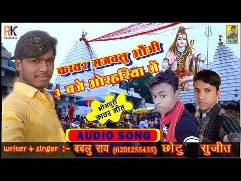 कावर सजवलु भौजी 3 बजे भोरहरिया में। #Singer Bablu Ray