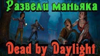Dead by Daylight - СПАСАЕМСЯ от маньяка