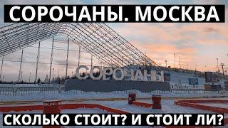 СОРОЧАНЫ 2021 Цены трассы обзор горнолыжного курорта в Москве