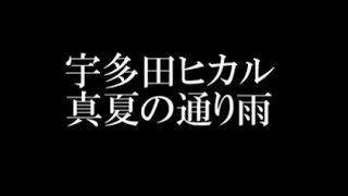 宇多田ヒカル/真夏の通り雨 「NEWS ZERO」テーマ曲